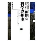 昭和前期の科学思想史 [単行本]