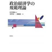 政治経済学の規範理論 [単行本]