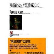 「明治」という国家〈上〉(NHKブックス〈682〉) [全集叢書]