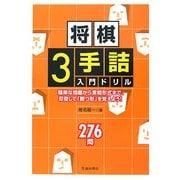将棋3手詰入門ドリル―簡単な問題から実戦形式まで、反復して「勝つ形」を覚えよう! [単行本]