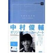 中村俊輔オリジナルサッカーノート(3冊セット)