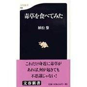 毒草を食べてみた(文春新書) [新書]
