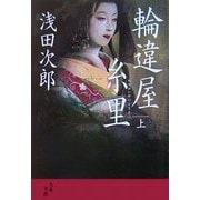 輪違屋糸里〈上〉(文春文庫) [文庫]