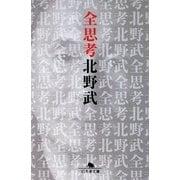 全思考(幻冬舎文庫) [文庫]