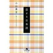 恋する日本語(幻冬舎文庫) [文庫]