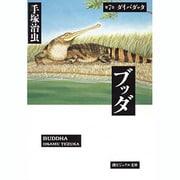 ブッダ 第7巻(潮ビジュアル文庫) [文庫]