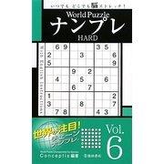 World PuzzleナンプレHARD〈Vol.6〉 [新書]