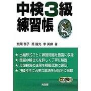 中検3級練習帳 [単行本]