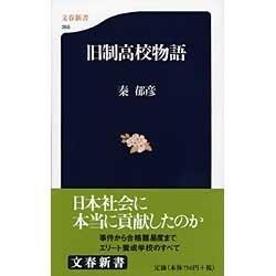 旧制高校物語(文春新書) [新書]