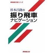 杉本昌隆の振り飛車ナビゲーション(NHK将棋シリーズ) [単行本]