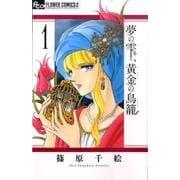 夢の雫、黄金の鳥籠<1>(フラワーコミックス α) [コミック]