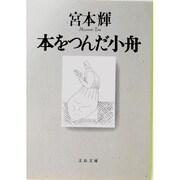 本をつんだ小舟(文春文庫) [文庫]