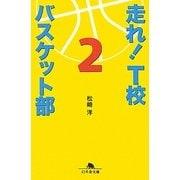 走れ!T校バスケット部〈2〉(幻冬舎文庫) [文庫]