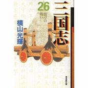 三国志 26(潮漫画文庫) [文庫]