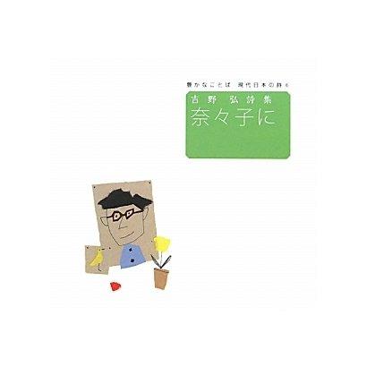 吉野弘詩集 奈々子に(豊かなことば 現代日本の詩〈6〉) [全集叢書]
