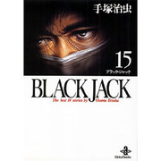 BLACK JACK 15(秋田文庫 1-81) [文庫]