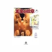 王家の紋章 14(秋田文庫 17-14) [文庫]