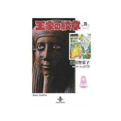 王家の紋章 20(秋田文庫 17-20) [文庫]