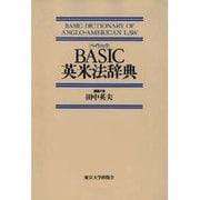BASIC英米法辞典 [事典辞典]