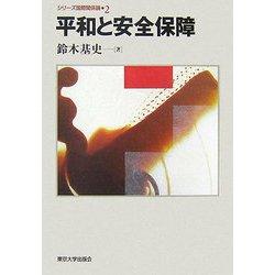 平和と安全保障(シリーズ国際関係論〈2〉) [全集叢書]