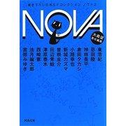 NOVA〈2〉―書き下ろし日本SFコレクション(河出文庫) [文庫]