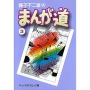 まんが道 3(中公文庫 コミック版 ふ 2-28) [文庫]