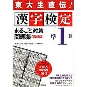 東大生直伝!漢字検定準1級まるごと対策問題集 最新版 [単行本]