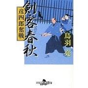 剣客春秋―彦四郎奮戦(幻冬舎時代小説文庫) [文庫]