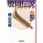 殷周伝説 7-太公望伝奇(潮漫画文庫) [文庫]