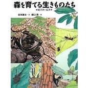 森を育てる生きものたち―雑木林の絵本(ちしきのぽけっと) [絵本]