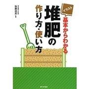 イラスト 基本からわかる堆肥の作り方・使い方 [単行本]