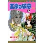 王家の紋章 55(プリンセスコミックス) [コミック]