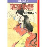 マンガ日本の古典 2(中公文庫 S 14-2) [文庫]