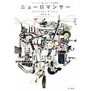 ニューロマンサー(ハヤカワ文庫SF) [文庫]