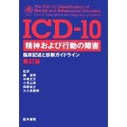 ICD-10 精神および行動の障害―臨床記述と診断ガイドライン 新訂版 [単行本]