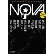 NOVA〈6〉―書き下ろし日本SFコレクション(河出文庫) [文庫]