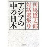アジアの中の日本―司馬遼太郎対話選集〈9〉(文春文庫) [文庫]