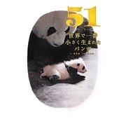 51(ウーイー) 世界で一番小さく生まれたパンダ [単行本]