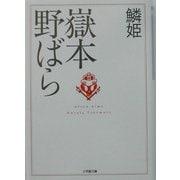 鱗姫(小学館文庫) [文庫]