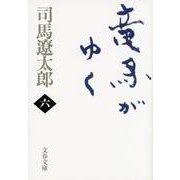 竜馬がゆく〈6〉 新装版 (文春文庫) [文庫]