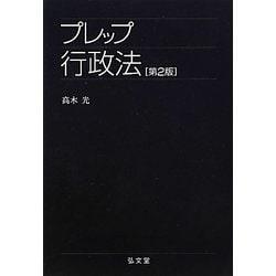 プレップ行政法 第2版 (プレップシリーズ) [全集叢書]