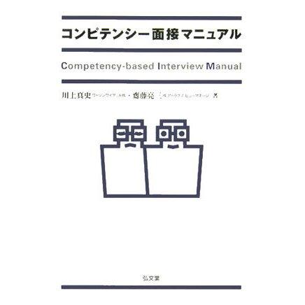 コンピテンシー面接マニュアル [単行本]