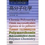 ベーシックマスター 高分子化学 [単行本]