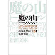 魔の山 下(新潮文庫 マ-1-3-新潮文庫) [文庫]