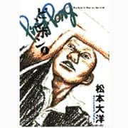 ピンポン<4>(ビッグ コミックス) [コミック]