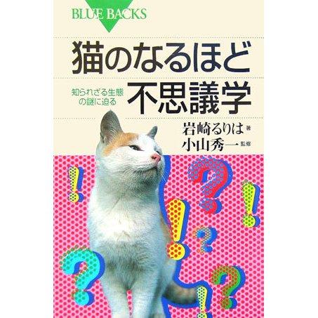 猫のなるほど不思議学―知られざる生態の謎に迫る(ブルーバックス) [新書]