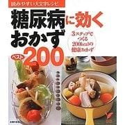 糖尿病に効くおかずベスト200(セレクトBOOKS) [単行本]