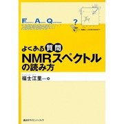 よくある質問 NMRスペクトルの読み方(よくある質問シリーズ) [全集叢書]