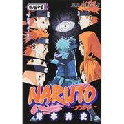 NARUTO 巻ノ45(ジャンプコミックス) [コミック]