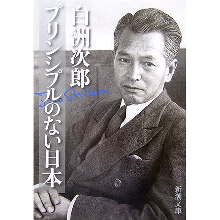 プリンシプルのない日本(新潮文庫) [文庫]